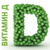 9 лучших природных источников витамина D